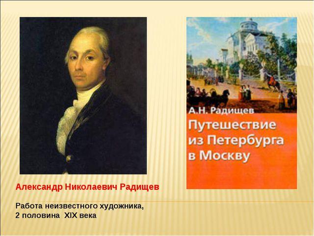 Работа неизвестного художника, 2 половина XIX века Александр Николаевич Радищев
