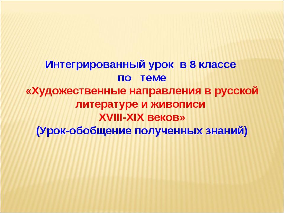 Интегрированный урок в 8 классе по теме «Художественные направления в русской...