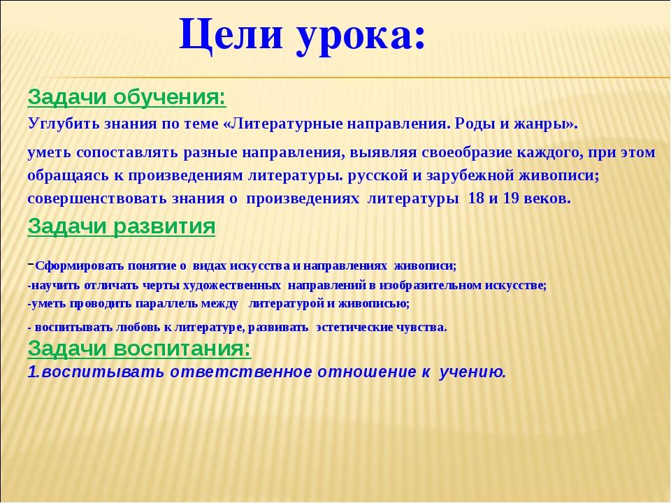 Цели урока: Задачи обучения: Углубить знания по теме «Литературные направлен...