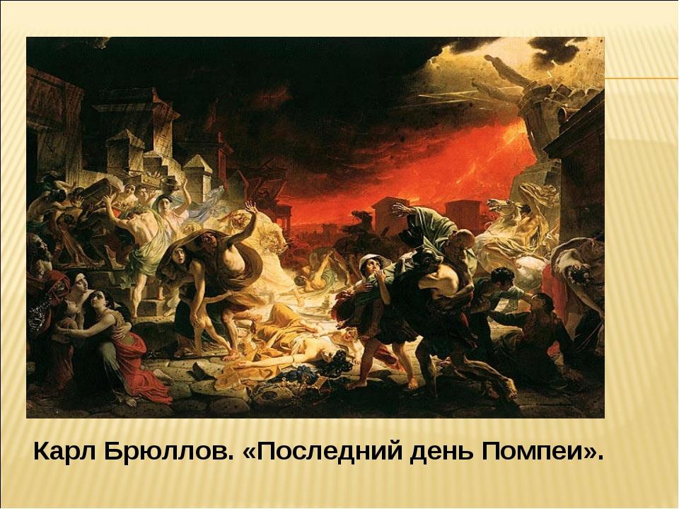 Карл Брюллов. «Последний день Помпеи».