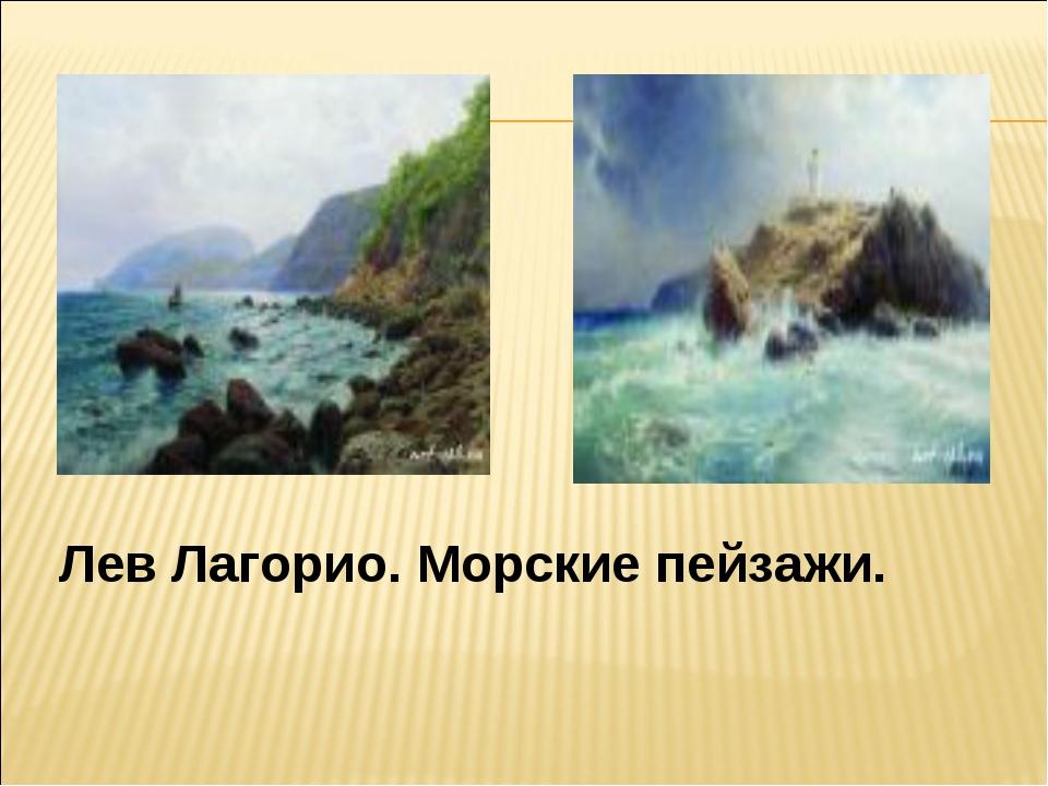 Лев Лагорио. Морские пейзажи.