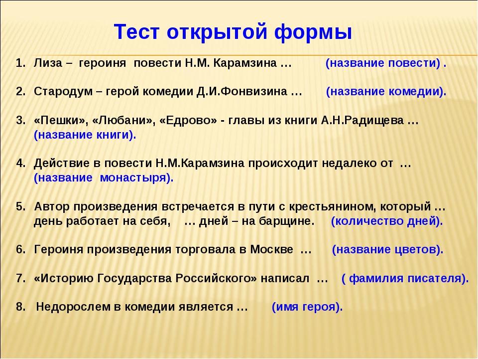 Тест открытой формы Лиза – героиня повести Н.М. Карамзина … (название повест...