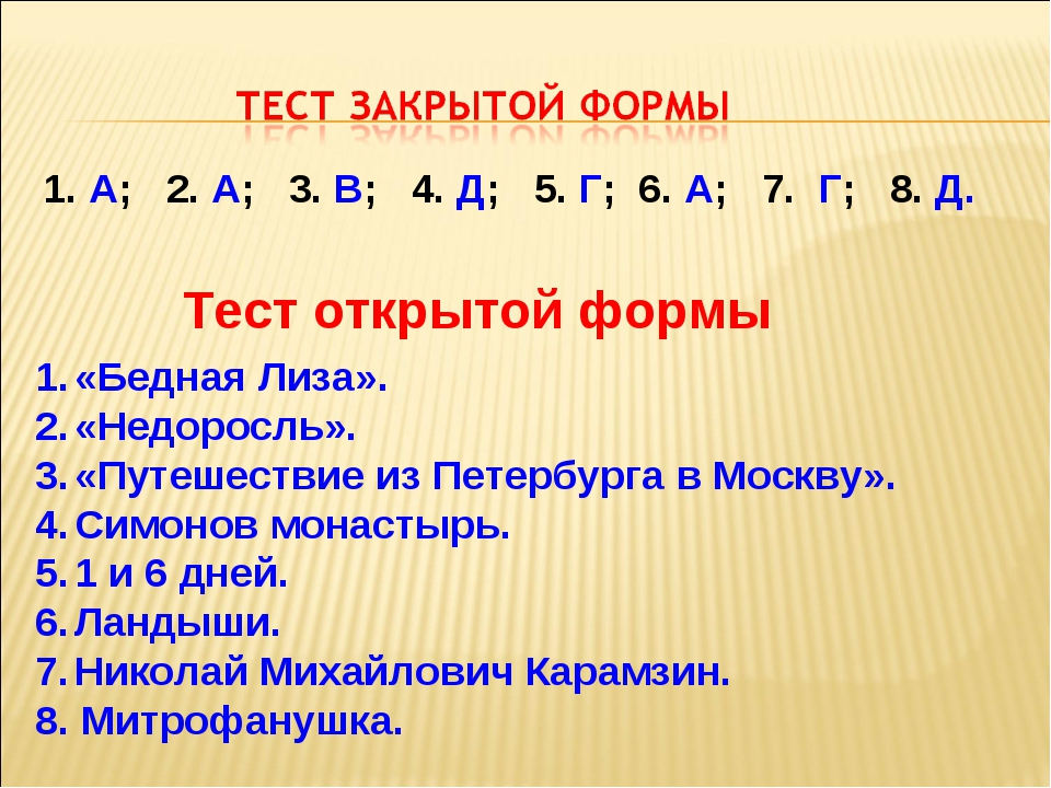 1. А; 2. А; 3. В; 4. Д; 5. Г; 6. А; 7. Г; 8. Д. Тест открытой формы «Бедная Л...