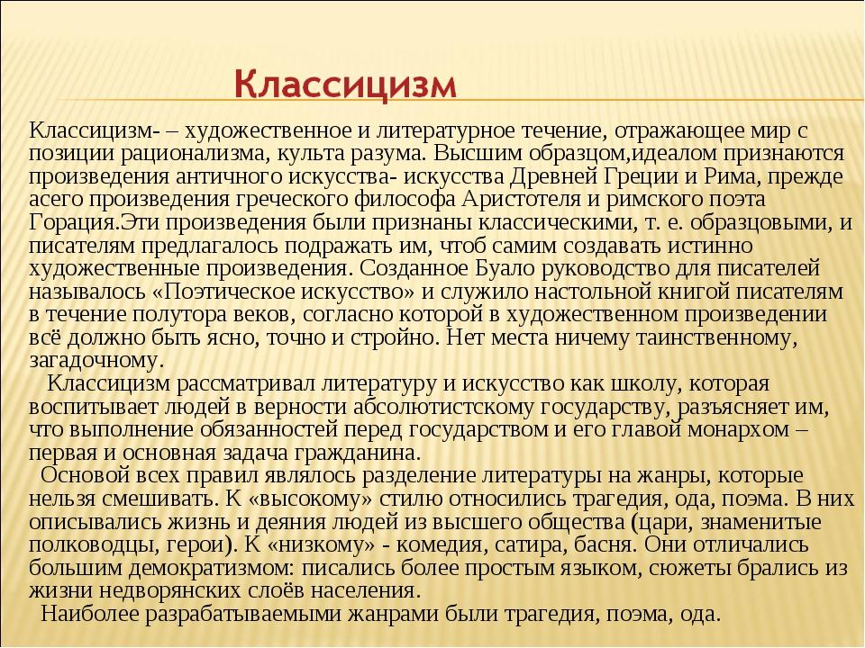 Классицизм- – художественное и литературное течение, отражающее мир с позиции...