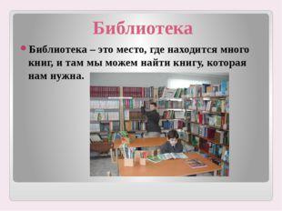 Библиотека Библиотека – это место, где находится много книг, и там мы можем н