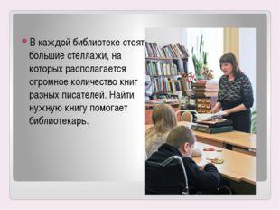 В каждой библиотеке стоят большие стеллажи, на которых располагается огромное