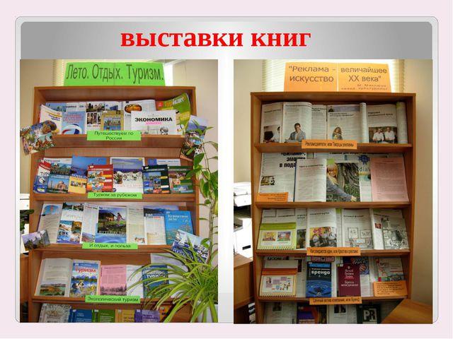 выставки книг