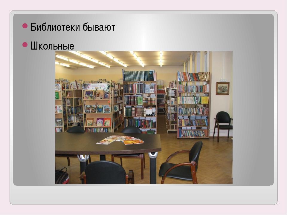 Библиотеки бывают Школьные