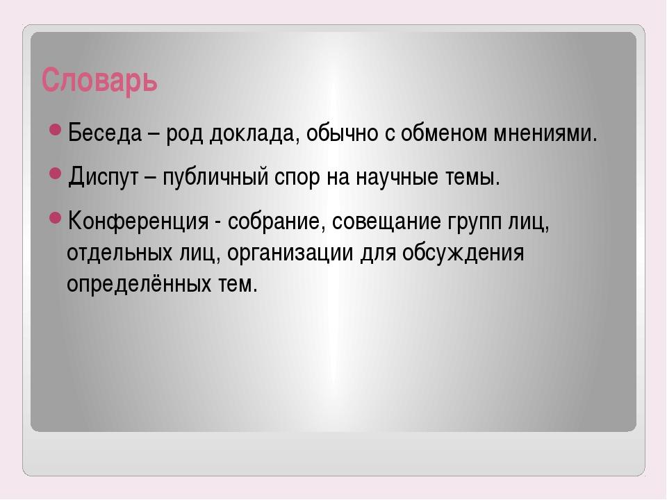 Словарь Беседа – род доклада, обычно с обменом мнениями. Диспут – публичный с...