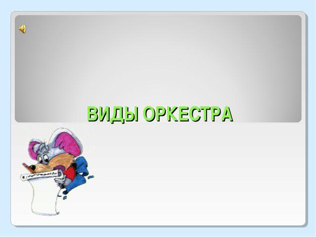 ВИДЫ ОРКЕСТРА