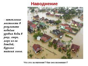 Наводнение Что это за явление? Как оно возникает? - затопление местности в ре