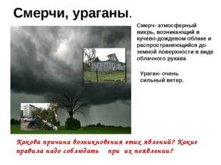 Смерчи, ураганы. Смерч- атмосферный вихрь, возникающий в кучево-дождевом обла
