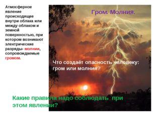 Гром. Молния. Атмосферное явление происходящее внутри облака или между облако