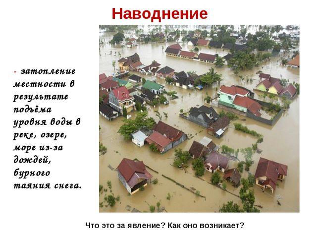 Наводнение Что это за явление? Как оно возникает? - затопление местности в ре...