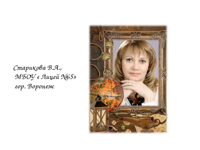 Старикова В.А., МБОУ « Лицей №65» гор. Воронеж