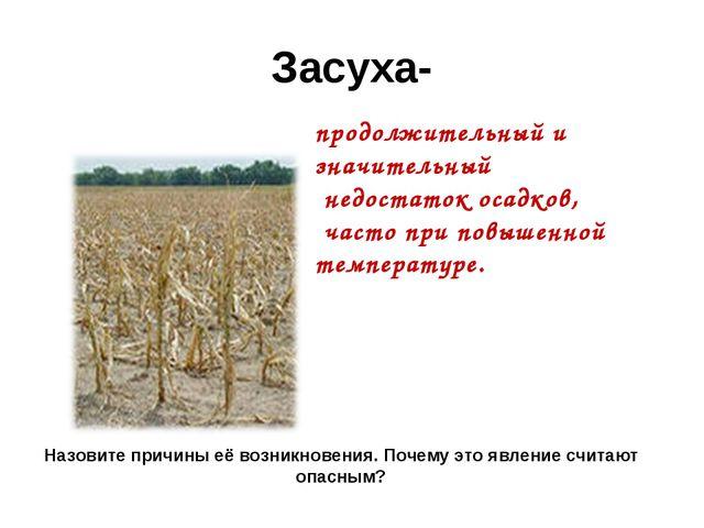Засуха- продолжительный и значительный недостаток осадков, часто при повышенн...