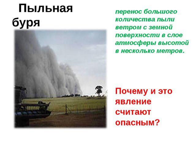 Пыльная буря перенос большого количества пыли ветром с земной поверхности в...