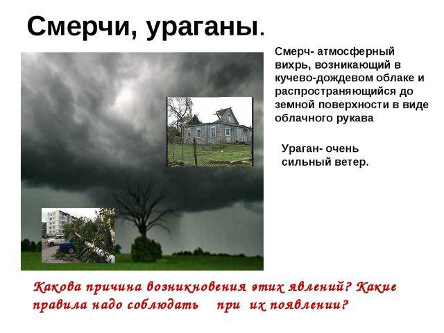Смерчи, ураганы. Смерч- атмосферный вихрь, возникающий в кучево-дождевом обла...