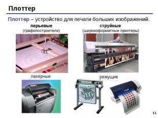 * Плоттер Плоттер – устройство для печати больших изображений. перьевые (граф