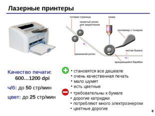 * Качество печати: 600…1200 dpi ч/б: до 50 стр/мин цвет: до 25 стр/мин Лазерн