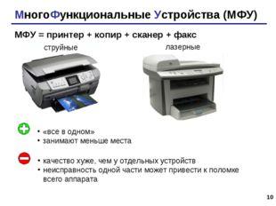 * МногоФункциональные Устройства (МФУ) МФУ = принтер + копир + сканер + факс