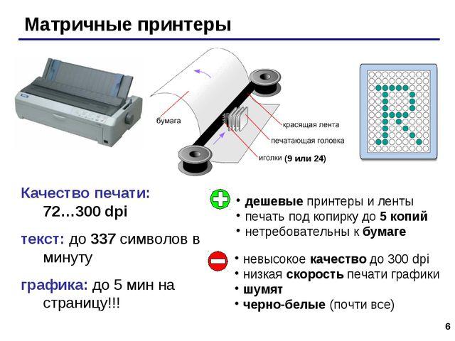 * Качество печати: 72…300 dpi текст: до 337 символов в минуту графика: до 5 м...