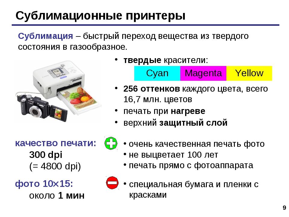 * Сублимационные принтеры качество печати: 300 dpi (= 4800 dpi) фото 1015: о...