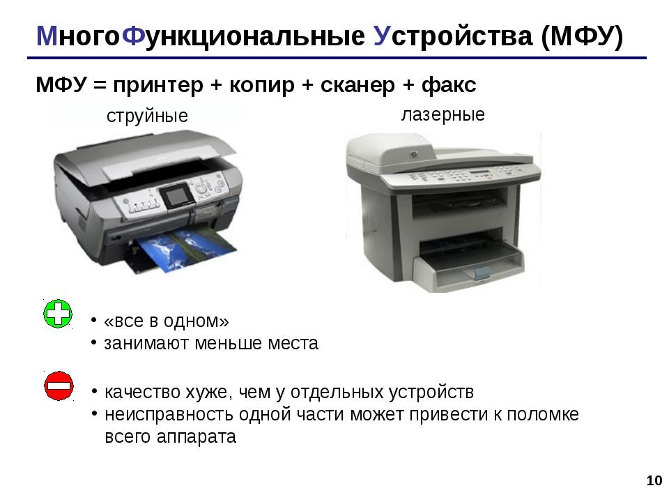 * МногоФункциональные Устройства (МФУ) МФУ = принтер + копир + сканер + факс...