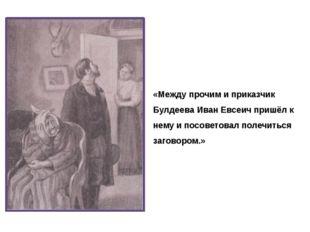 «Между прочим и приказчик Булдеева Иван Евсеич пришёл к нему и посоветовал по