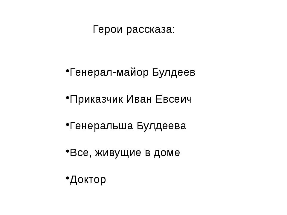 Генерал-майор Булдеев Приказчик Иван Евсеич Генеральша Булдеева Все, живущие...