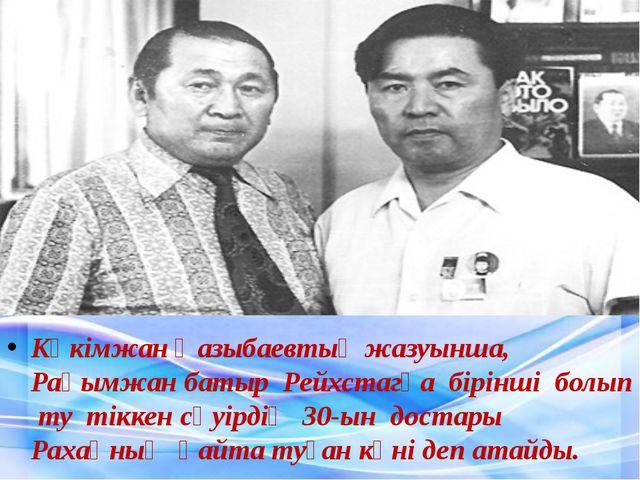 Кәкімжан Қазыбаевтың жазуынша, Рақымжан батыр Рейхстагқа бірінші болып ту тік...