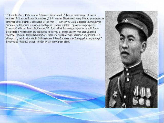 Р. Қошқарбаев 1924 жылы Ақмола облысының Ақмола ауданында дүниеге келген.194...