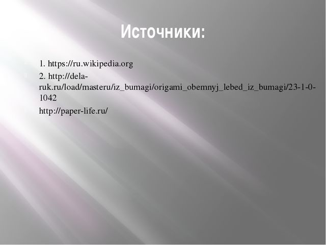 Источники: 1. https://ru.wikipedia.org 2. http://dela-ruk.ru/load/masteru/iz_...