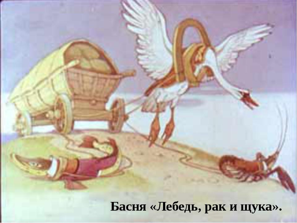 Басня «Лебедь, рак и щука».