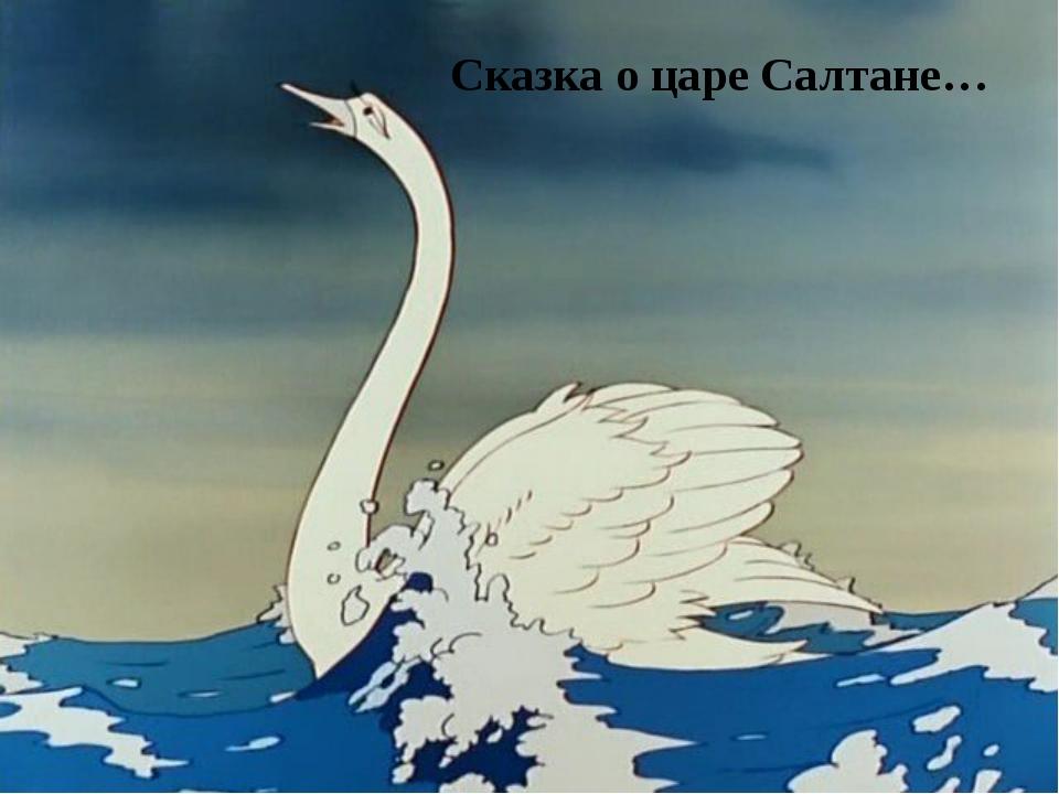лебедь из царя салтана картинки красивое обнаженное