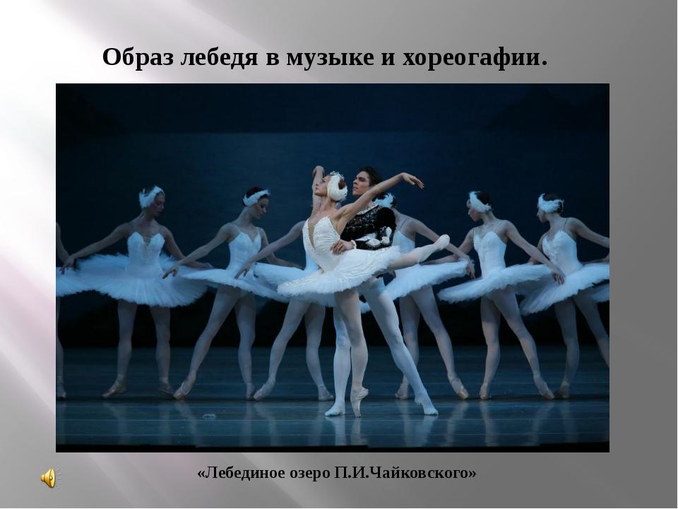 Образ лебедя в музыке и хореогафии. «Лебединое озеро П.И.Чайковского»