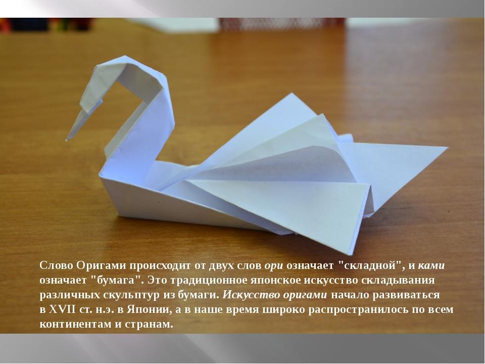 """СловоОригамипроисходит от двух словориозначает """"складной"""", иками означ..."""