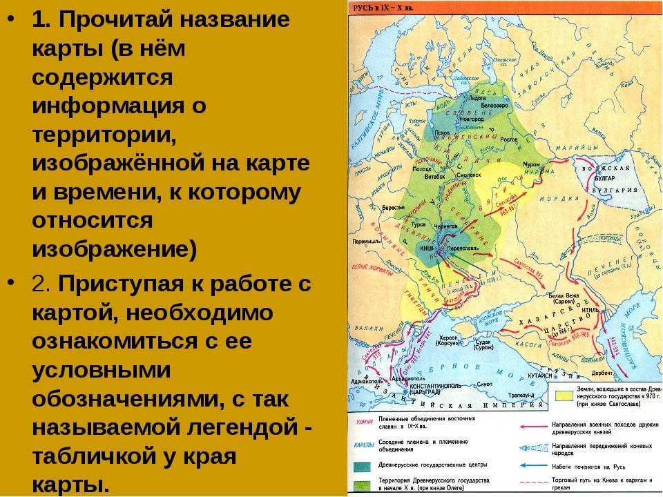 1. Прочитай название карты (в нём содержится информация о территории, изображ...