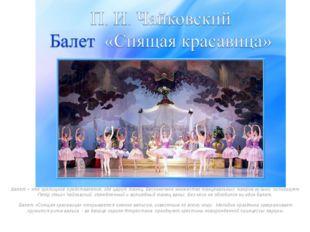 Балет – это зрелищное представление, где царит танец. Бесконечное множество