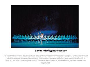 Балет «Лебединое озеро» Не менее известен во всем мире сказочный балет «Лебе