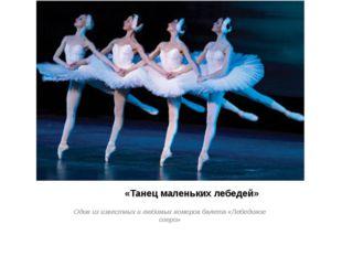 «Танец маленьких лебедей» Один из известных и любимых номеров балета «Лебеди
