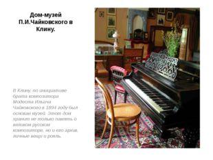 Дом-музей П.И.Чайковского в Клину. В Клину, по инициативе брата композитора М
