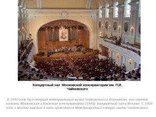 Концертный зал Московской консерватории им. П.И. Чайковского В 1940 году был