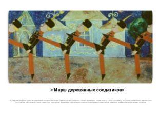 « Марш деревянных солдатиков» В «Детском альбоме» сразу же привлекают вниман