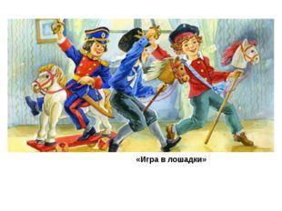 «Игра в лошадки»