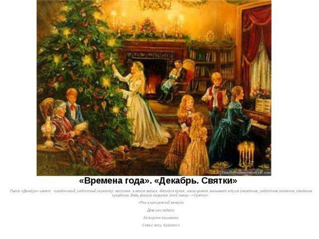 «Времена года». «Декабрь. Святки» Пьеса «Декабрь» имеет праздничный, радостны...