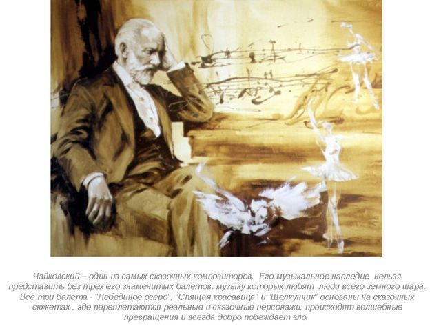 Чайковский – один из самых сказочных композиторов. Его музыкальное наследие н...