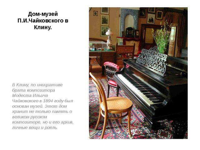 Дом-музей П.И.Чайковского в Клину. В Клину, по инициативе брата композитора М...