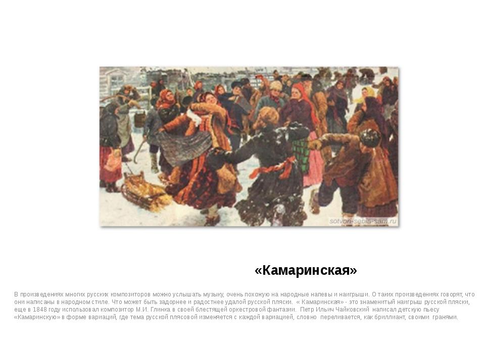 «Камаринская» В произведениях многих русских композиторов можно услышать муз...