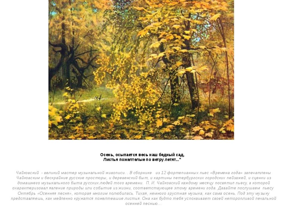 """Осень, осыпается весь наш бедный сад, Листья пожелтелые по ветру летят..."""" Ча..."""
